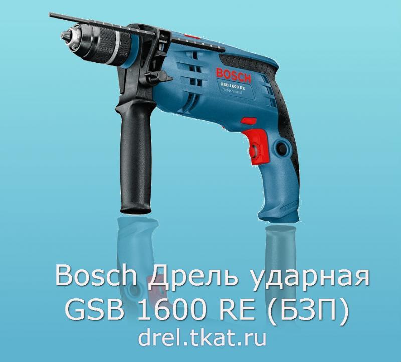 дрель bosch gsb 1600 re бзп